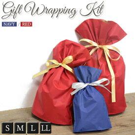 リボンラッピングバッグ ラッピング ギフトラッピング 袋 ラッピングキット wrapping 誕生日 バースデー プレゼント ラッピング ギフト 大切な方への贈り物に!
