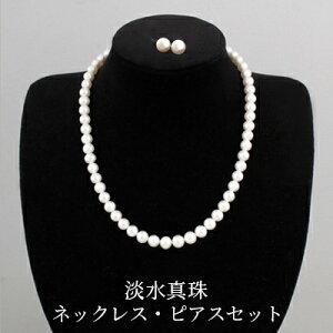 送料無料 淡水真珠 パール ネックレス ピアス セット 真珠 ネックレス シルバー925 レディースピアス プラチナアクセサリー 7mm Silver925 真珠 ネックレス セット 結婚式の真珠ネックレス 誕生