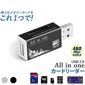USB2.0マルチカードリーダー USB2.0 4スロット メール便送料無料 SD microSD メモリースティック M2 メモリーカード カードリーダー オールインワン 2カラー オフィス データ データ転送 福袋