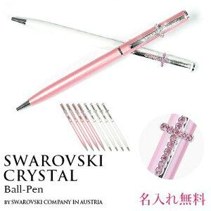 ボールペン 高級 スワロフスキー クリスタル ボールペン 名入れ pen ペン ギフト ラッピング 対応 プレゼント プレゼント 女性 誕生日 ギフト 母 彼女 ボールペン ギフト ボールペン 可愛い 卒
