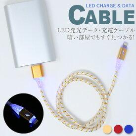 LED充電ケーブル 1M Lightning メール便送料無料 高速充電 スマホ LED発光 便利 ライトニングUSB ケーブル LightningUSB データ伝送 iPhoneX iphone x xs xr max 光るケーブル 夜光 福袋