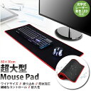 マウスパッド 超大型 マウスパッド キーボード マウス用 作業スペース メール便送料無料 肘・疲労軽減 光学式・レーザ…