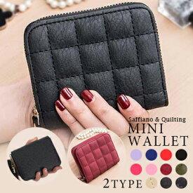 財布 ミニ財布 レディース サフィアーノ キルティングメール便送料無料 2タイプ 手のひらサイズ 小さい シンプル ウォレット コンパクト カード コインケース 通勤 ギフト おしゃれ かわいい 女性用 さいふ カードケース 11カラー