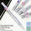 名入れ ボールペン 高級 スワロフスキー クリスタル ボールペン pen ペン ギフト ラッピング 対応 20種 プレゼント 女…