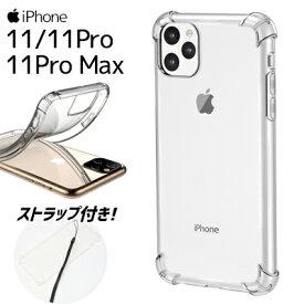 iPhone11 iPhone11Pro iPhone11ProMax 透明 クリアーケース スマホ バンパーケース 保護 ストラップ付 iphone 11 pro ケース クリア 保護カバー TPU 軽量 ストラップ付 透明カバー アイフォン 11 ガラスフィルム1枚+ストラップ付 福袋