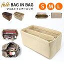 バッグインバッグ フェルト インナーバッグ S M Lサイズ 四角 たて型 送料無料 フェルト 大きめ トート 収納バッグ 軽…