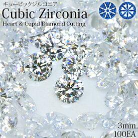 ハートキューピッド キュービックジルコニア CZ ダイヤモンドカッティング 100ピース Heart&Cupid ハートキュー AAAAAグレード CZ 3.0ミリ 3.0mm ルースストーン ストーン 人口宝石 最上級 福袋