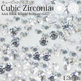 キュービックジルコニア AAA CZダイヤモンド 1000ピース ラウンドブリリアントカット AAAグレード CZ 1.3ミリ 1.3mm サブストーン ルースストーン ストーン 人口宝石 最上級 福袋