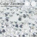 キュービックジルコニア AAA CZダイヤモンド 1000ピース ラウンドブリリアントカット AAAグレード CZ 1.5ミリ 1.5mm …