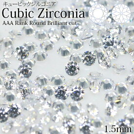 キュービックジルコニア AAA CZダイヤモンド 1000ピース ラウンドブリリアントカット AAAグレード CZ 1.5ミリ 1.5mm サブストーン ルースストーン ストーン 人口宝石 最上級 福袋