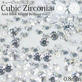 キュービックジルコニア AAA CZダイヤモンド 1000ピース ラウンドブリリアントカット AAAグレード CZ 0.8ミリ 0.8mm サブストーン ルースストーン ストーン 人口宝石 最上級 福袋