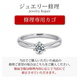 最大2,000円OFFクーポン配布中 【MUZE JEWELRY指輪 修理専用決済ページ】