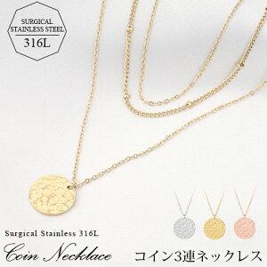 ネックレス コイン 3連ネックレス セット ハンマーテクスチャー アレルギーフリー サージカルステンレス 3色 シルバー イエローゴールド ローズゴールド両面大人 シンプル チェーンネック
