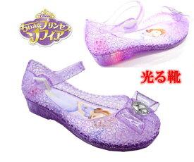 【光る靴】【ディズニ−】【ちいさなプリンセス ソフィア】【プリンセス】【Disneyzone】【ディズニー プリンセス】ガラスの靴【ソフィア】サンダル キッズスニーカー キッズシューズ 子供靴 靴 *メール便不可*【ディズニー サンダル】 7332