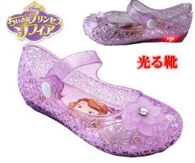 光る靴 ディズニ− ちいさなプリンセスソフィア プリンセス Disneyzone ディズニープリンセス】ガラスの靴 ソフィア サンダル キッズスニーカー キッズシューズ 子供靴 靴 ディズニーサンダル 7317