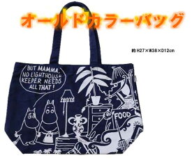 【ムーミン】MOOMIN ムーミン バッグ オールドカラーバッグ トートバッグ キャラクターグッズ お弁当の袋 ショッピングバッグ 北欧 MMAP2270【メール便可】約H27×W38×D12cm