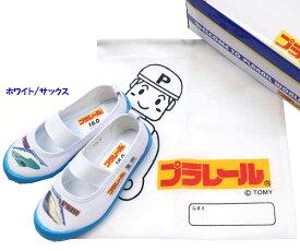 送料無料 プラレール 上履き 子供靴 バレーシューズ E5 E7 はやぶさ かがやき 北陸新幹線 新幹線 16162 靴 キッズシューズ 袋付き 新入学 新学期 プラレール TOMICA トミカ【プラレール 靴】