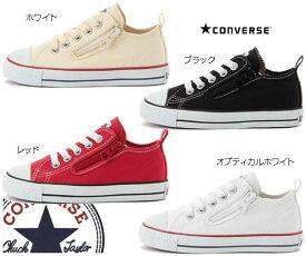 送料無料 CONVERSE コンバース チャイルドオールスター N Z OX 子供靴 オールスター ALL STAR ジュニア キッズシューズ 靴