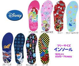 ネコポス対象品 ディズニー インソール 中敷き ディズニー プリンセス Disney カーズ モンスターズインク ミニーちゃん オラフ ディズニー 靴 プレーンズ マイク サリー Disneyzone
