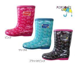 【送料無料】【レインブーツ】パーソンズ PERSON'S レイン キッズ 子供靴 長靴 16〜23cmあり レインブーツ キッズ長靴 キッズレインブーツ キッズシューズ 女の子 PSK06