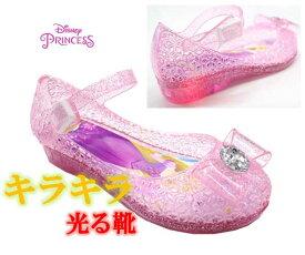 光る靴 ディズニ−プリンセス Disneyzone ディズニー プリンセス ガラスの靴 ラプンツェル サンダル キッズスニーカー キッズシューズ 子供靴 靴 *メール便不可* ディズニー サンダル 7334