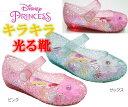 【光る靴】【ディズニ−】【プリンセス】【Disneyzone】【ディズニー プリンセス】ガラスの靴【シンデレラ】【アリエル】【ラプンツェル】サンダル キッズスニーカー キッズシューズ 子供靴 靴 *メ
