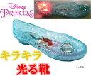 【光る靴】【ディズニ−】【プリンセス】【Disneyzone】【ディズニー プリンセス】ガラスの靴【アリエル】サンダル キ…