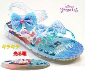 光る靴 ディズニ− プリンセス Disneyzone アリエル リトルマーメイド サンダル キッズサンダル キッズシューズ 子供靴 靴 7617