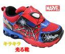 スパイダーマン マーベル 光る靴 3018 MARVEL ディズニー 子供靴 キッズシューズ キッズスニーカー アマコミ