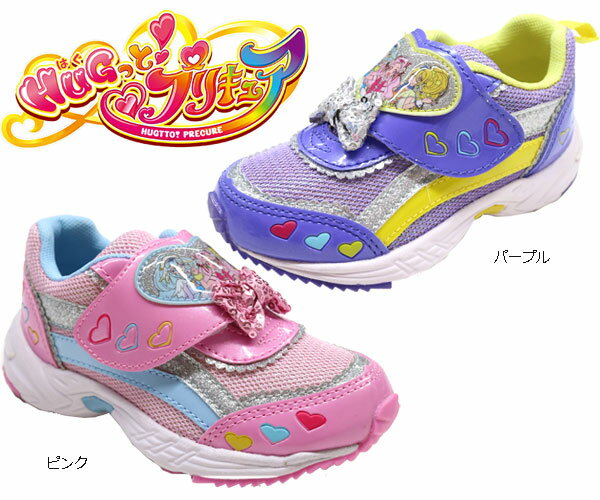 【HUGっと!プリキュア】【プリキュア 靴】【プリキュア】 キッズスニーカー パープル ピンク キッズシューズ キッズ 子供靴 女の子 5070
