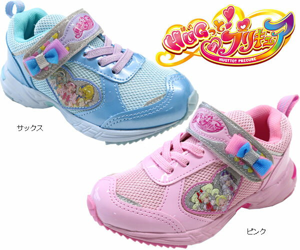 【HUGっと!プリキュア】【プリキュア 靴】【プリキュア】 キッズスニーカー サックス ピンク キッズシューズ キッズ 子供靴 女の子 5083