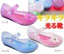 【光る靴】ガラスの靴 サンダル キッズシューズ 子供靴 靴 キッズスニーカー 女の子 *メール便不可* 【光るサンダル】0023