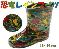 【送料無料】【レインブーツ】恐竜子供レインブーツレインキッズ子供靴長靴15〜19cmありキッズ長靴キッズレインブーツレインシューズキッズシューズ男の子RC1985在庫処分商品
