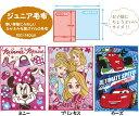 【ディズニー】【Diszey】【Disneyzone】【ジュニア毛布】【カーズ】【ミニーマウス】【プリンセス】男の子 女の子 キ…