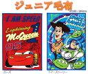 【ディズニー】【Diszey】【Disneyzone】【ジュニア毛布】【カーズ】【トイ・ストーリー】男の子 キャラクターグッズ …