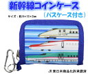 【ネコポス送料無料】【新幹線 サイフ】【新幹線 コインケース】【新幹線 パスケース】【パスケース付き】 E5系 はや…