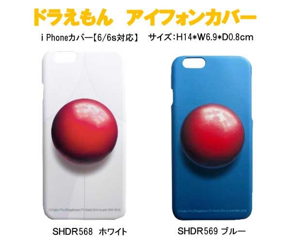 【ネコポス送料無料】【ドラえもん】【iPhone6/6S 対応】【アイフォンカバー】【アイフォンケース】アイホンケース ドラえもんグッズ キャラクターグッズ SHDR568 SHDR569 スマホケース 新・のび太の日本誕生 /ブルー/ホワイト