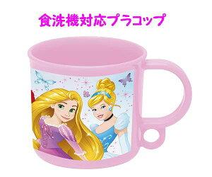 【ディズニー】【ディズニープリンセス プラコップ】プラ...