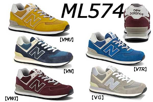 【送料無料】【再入荷】【ニューバランス】 ML574 メンズ レディース スニーカー NB ニューバランス *メール便不可* 574