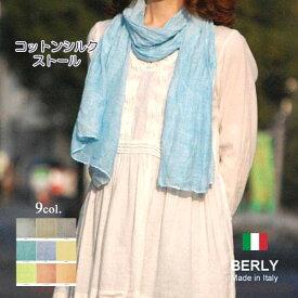 イタリア 春夏ストール シルクコットン ストール severina BERLY ベリー【マフラー】【スカーフ】【stole】【ブランド】8900