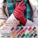 イタリア製革手袋 カシミヤライナー少し長めのプレーンタイプ 全長24cm豊富な6サイズ 18カラーLEPREレザーグローブレ…