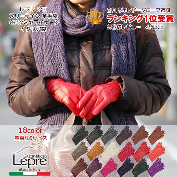 カシミヤライナー イタリア製レザーグローブ定番スリーライン革手袋レディース豊富な6サイズ 18カラーLEPRE5.5サイズから8サイズギフト対応 クリスマス楽天ランキング常連アイテム3CFC LEPRE レプレ13000