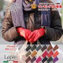 カシミヤライナー/イタリア製レザーグローブ定番スリーライン革手袋レディース豊富な6サイズ 15カラーLEPRE5.5サイズ…