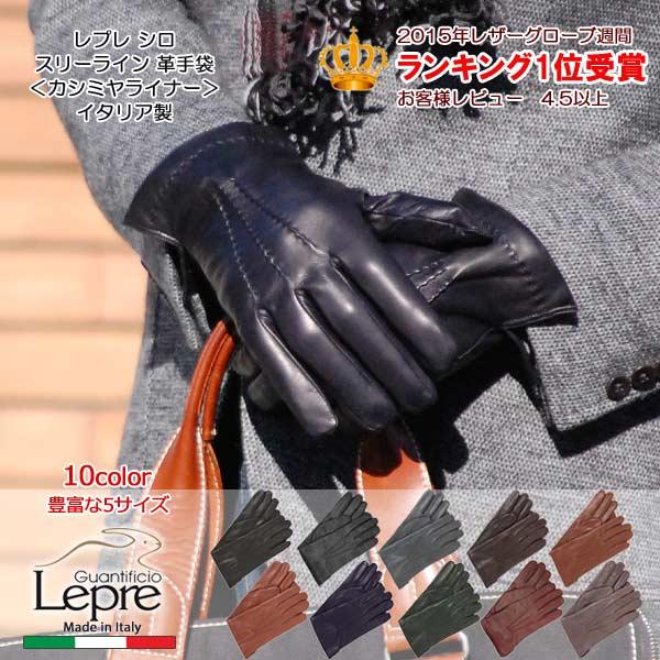 イタリア製革手袋メンズカシミヤライナー定番スリーラインメンズレザーグローブLEPRE豊富な5サイズ10カラーS,M, L,LL 7.5サイズ〜9.5サイズギフト対応楽天ランキング常連LEPREレプレ15000