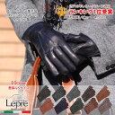 LEPREレプレカシミヤライナーイタリア製メンズレザーグローブ定番スリーライン革手袋【小さいサイズS7.5、8サイズ】【…