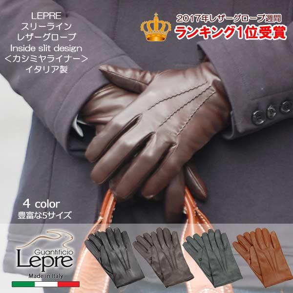 革手袋 イタリア製メンズカシミヤライナースリーライン インスリットメンズレザーグローブ豊富な5サイズS,M, L,LL 7.5サイズ〜9.5サイズギフト対応楽天ランキング常連LEPREレプレ P04C16000