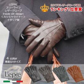 革手袋イタリア製メンズカシミヤライナースリーライン/インスリットメンズレザーグローブ豊富な5サイズS,M, L,LL 7.5サイズ〜9.5サイズギフト対応楽天ランキング常連LEPREレプレ P04C17600