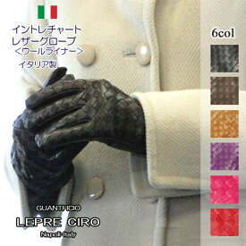 イントレチャートレザーグローブウールライナーイタリア製レディース革手袋1116w  LEPRECIROレプレシロ