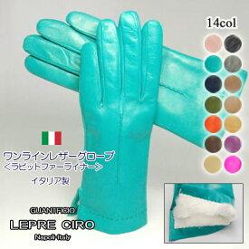 ラビットファーライナーワンラインレザーグローブイタリア/レディース革手袋/グローブ1CF-RLEPRECIROレプレシロ