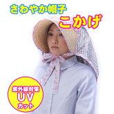 【農用帽子】【ガーデニング用】【農作業に】【庭仕事に】サンバイザー付きフード&遮光帽子《さわやか帽子こかげ》
